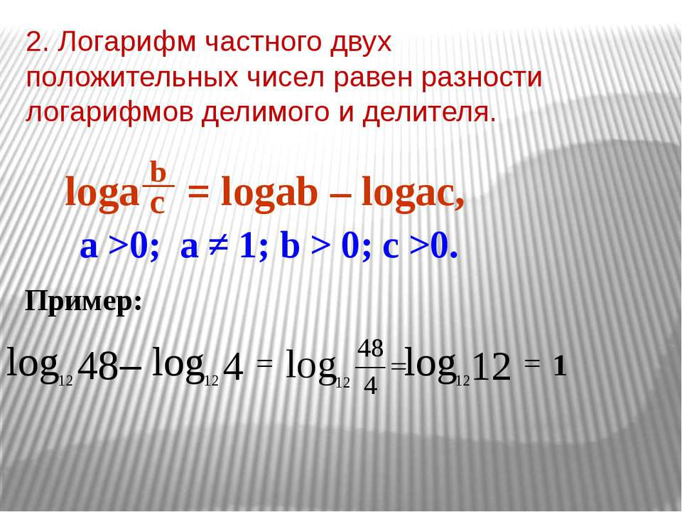 2. Логарифм частного двух положительных чисел равен разности логарифмов делим...