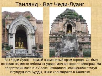 Таиланд - Ват Чеди-Луанг Ват Чеди Луанг – самый знаменитый храм города. Он бы...