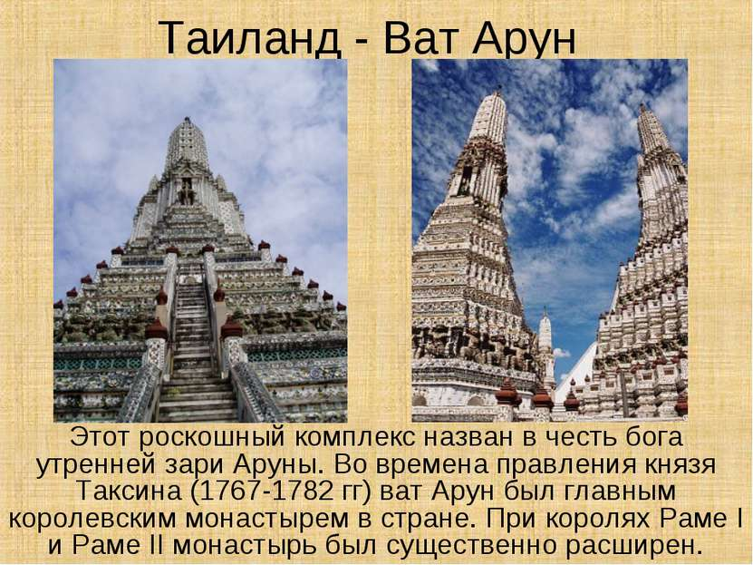 Таиланд - Ват Арун Этот роскошный комплекс назван в честь бога утренней зари ...