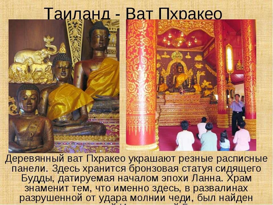 Таиланд - Ват Пхракео Деревянный ват Пхракео украшают резные расписные панели...
