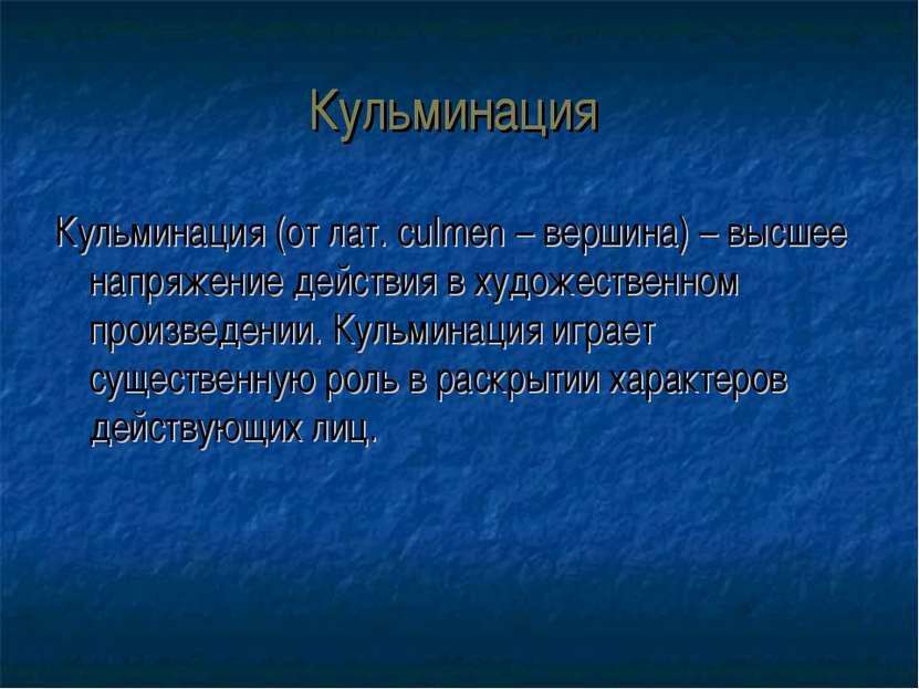 Кульминация Кульминация (от лат. culmen – вершина) – высшее напряжение действ...