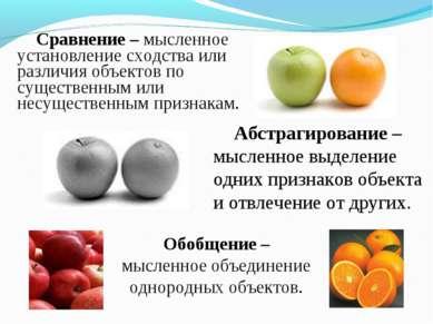Сравнение – мысленное установление сходства или различия объектов по существе...