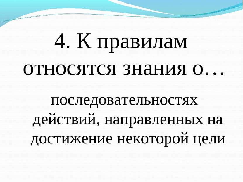 4. К правилам относятся знания о… последовательностях действий, направленных ...