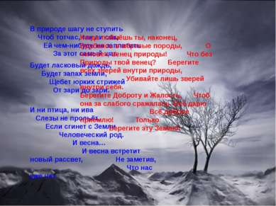В природе шагу не ступить Чтоб тотчас, так ли сяк, Ей чем-нибудь не заплатить...