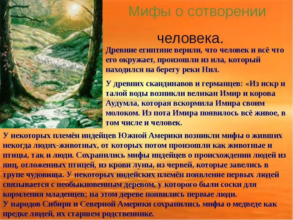 Мифы о сотворении человека. Древние египтяне верили, что человек и всё что ег...