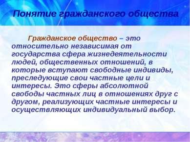 Подсистемы гражданского общества Экономико-хозяйственная (хозяйственные негос...