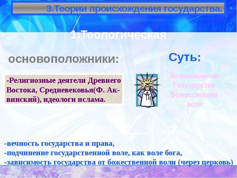 3.Теории происхождения государства. 1.Теологическая основоположники: -Религио...