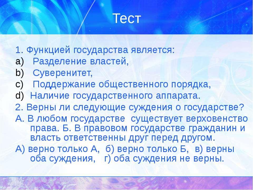 3. К основам конституционного строя РФ отнесено положение о: Государственном ...