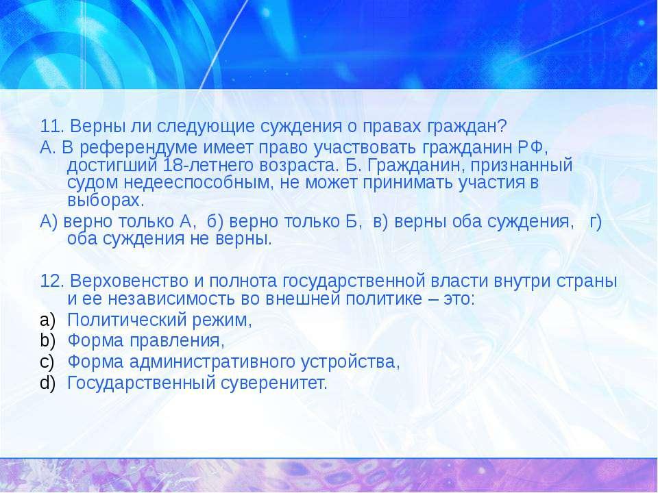 13. Запишите слово, пропущенное в схеме: Государство Президент РФ Фед.собрани...