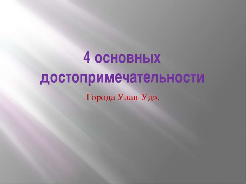 4 основных достопримечательности Города Улан-Удэ.