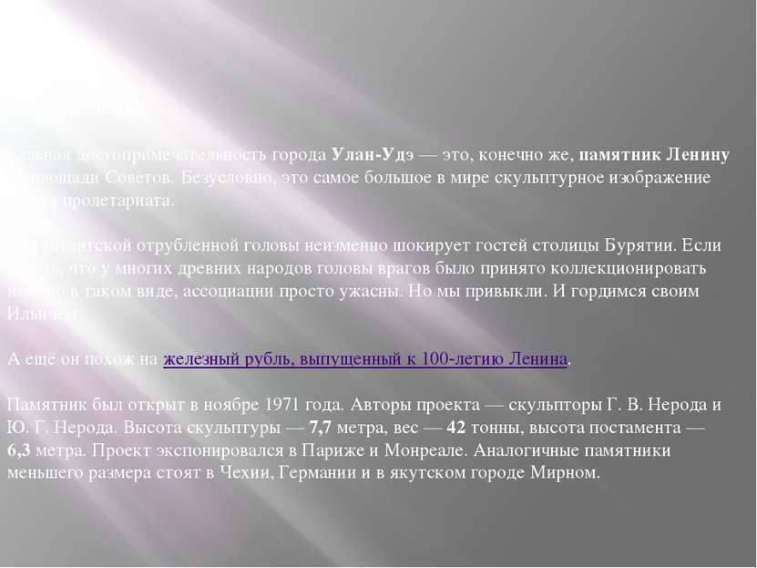 Самый большой памятник Ленину Главная достопримечательность города Улан-Удэ—...