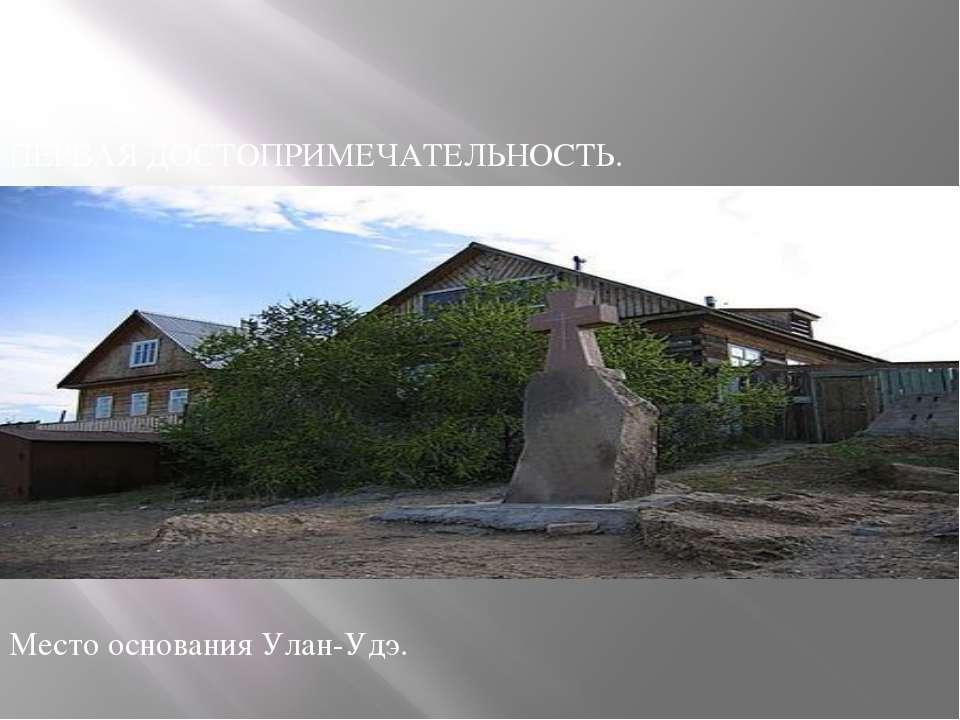 ПЕРВАЯ ДОСТОПРИМЕЧАТЕЛЬНОСТЬ. Место основания Улан-Удэ.