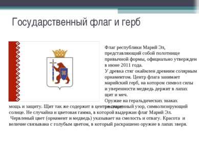 Государственный флаг и герб Флаг республики Марий Эл, представляющий собой по...