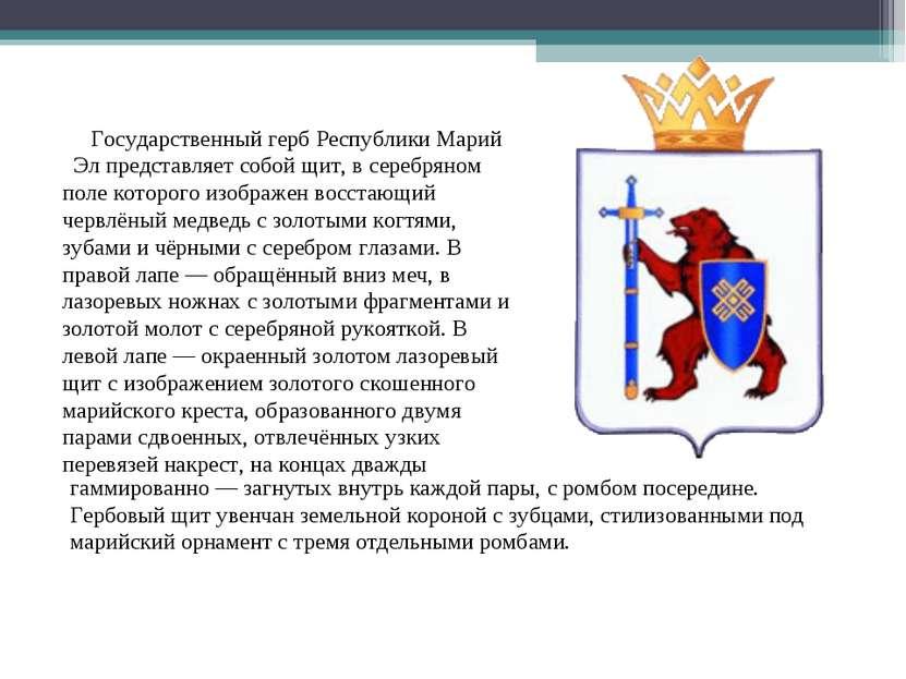 Государственный герб Республики Марий Эл представляет собой щит, в серебряном...