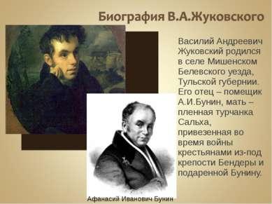 Василий Андреевич Жуковский родился в селе Мишенском Белевского уезда, Тульск...
