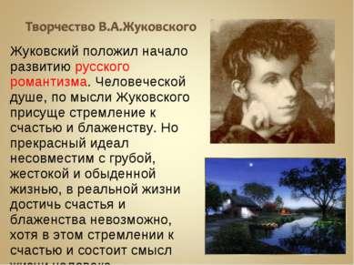 Жуковский положил начало развитию русского романтизма. Человеческой душе, по ...