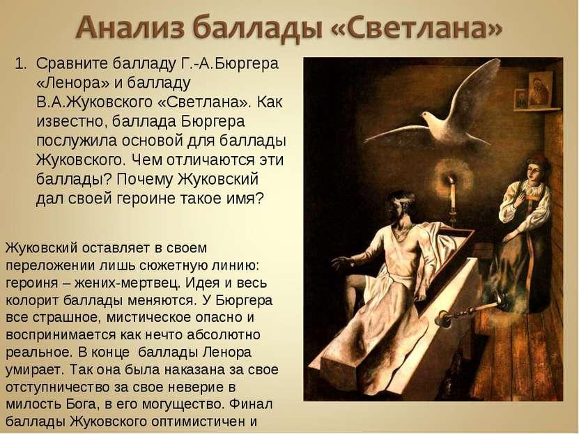 Сравните балладу Г.-А.Бюргера «Ленора» и балладу В.А.Жуковского «Светлана». К...
