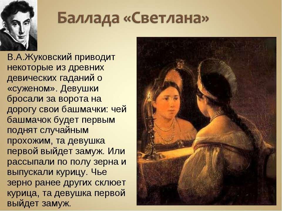 В.А.Жуковский приводит некоторые из древних девических гаданий о «суженом». Д...