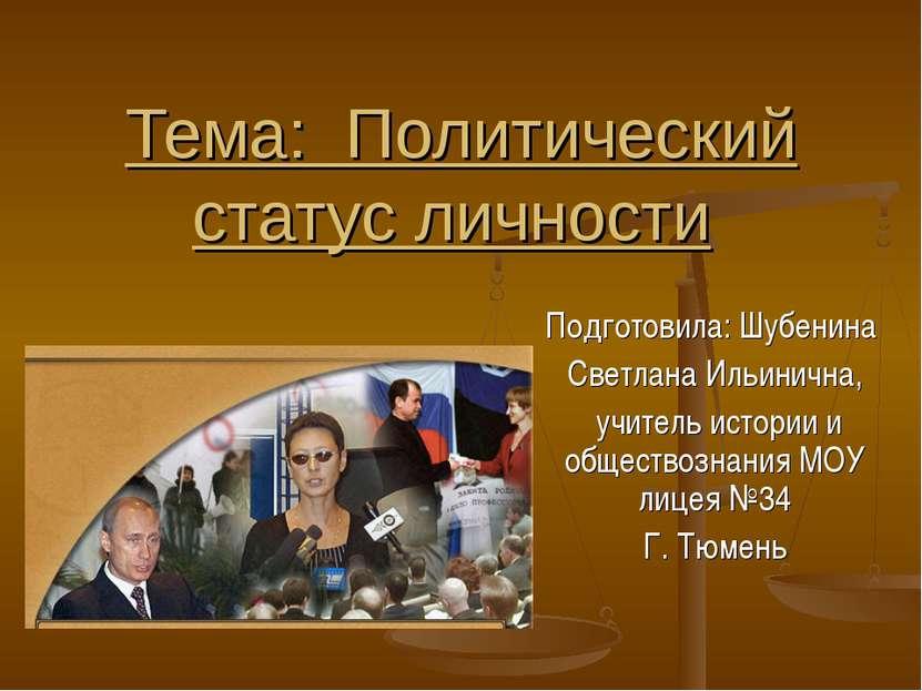 Тема: Политический статус личности Подготовила: Шубенина Светлана Ильинична, ...
