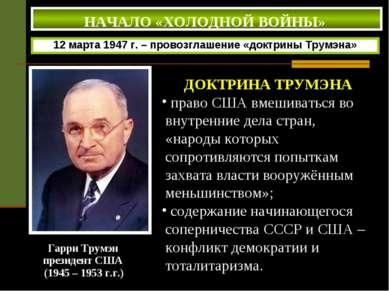Гарри Трумэн президент США (1945 – 1953 г.г.) 12 марта 1947 г. – провозглашен...