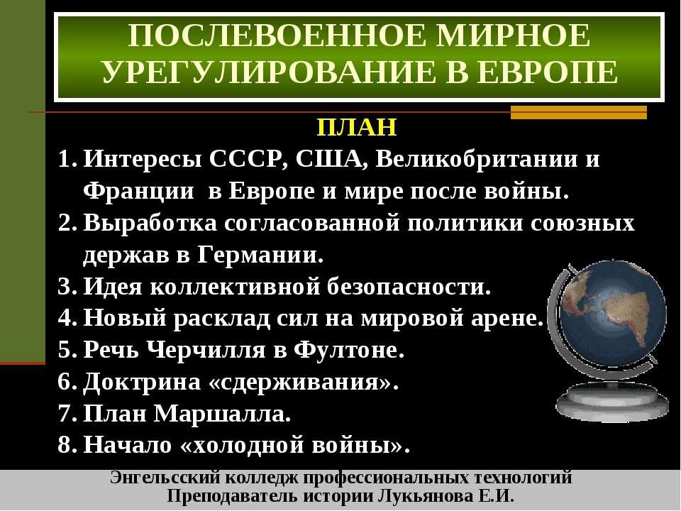 ПОСЛЕВОЕННОЕ МИРНОЕ УРЕГУЛИРОВАНИЕ В ЕВРОПЕ ПЛАН Интересы СССР, США, Великобр...
