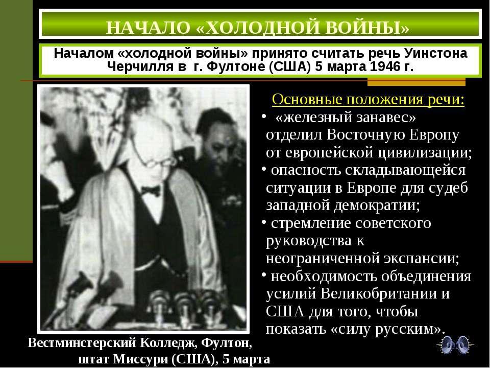 НАЧАЛО «ХОЛОДНОЙ ВОЙНЫ» Началом «холодной войны» принято считать речь Уинстон...
