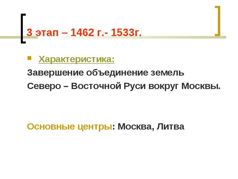 3 этап – 1462 г.- 1533г. Характеристика: Завершение объединение земель Северо...