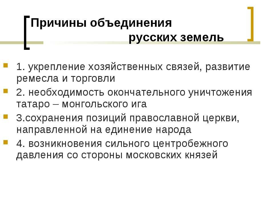 Причины объединения русских земель 1. укрепление хозяйственных связей, развит...