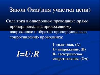 Закон Ома(для участка цепи) Сила тока в однородном проводнике прямо пропорцио...