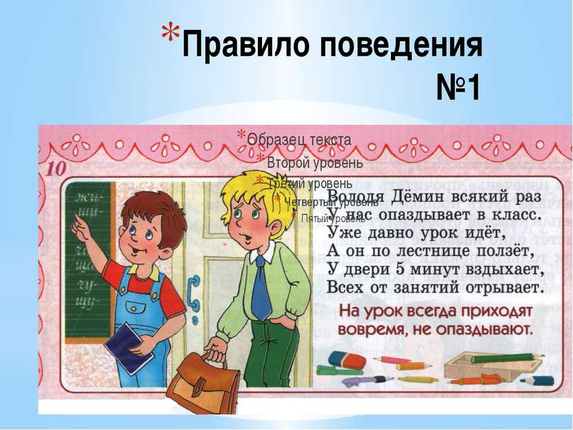 Правило поведения №1