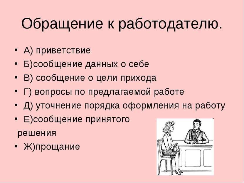Обращение к работодателю. А) приветствие Б)сообщение данных о себе В) сообщен...