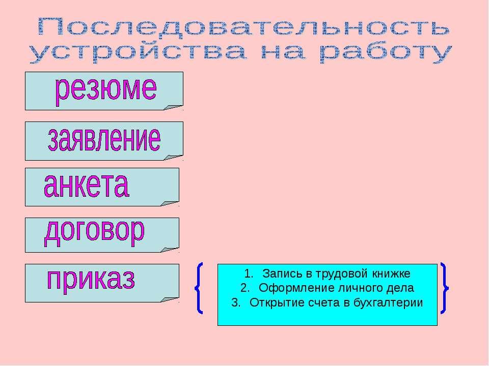 Запись в трудовой книжке Оформление личного дела Открытие счета в бухгалтерии
