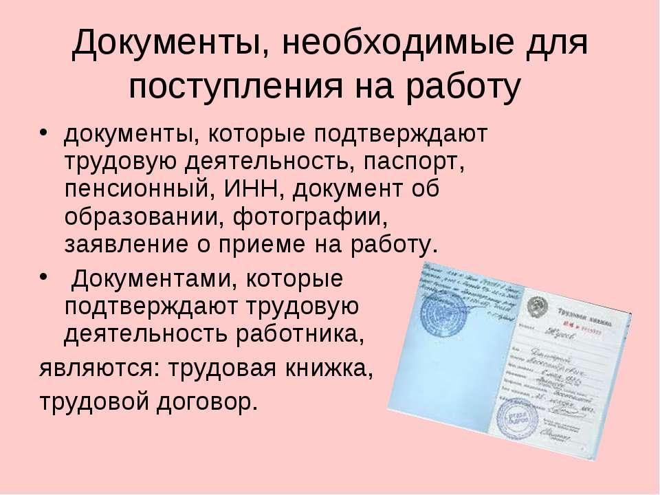 Документы, необходимые для поступления на работу документы, которые подтвержд...