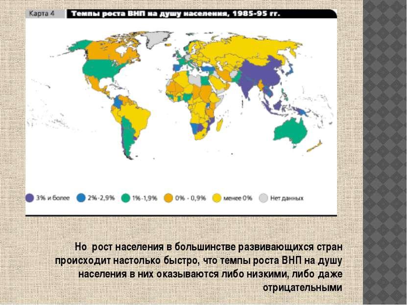 Но рост населения в большинстве развивающихся стран происходит настолько быст...