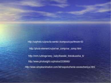 http://ozphoto.ru/pravila-semki-i-kompoziciya/#more-63 http://photo-element.r...