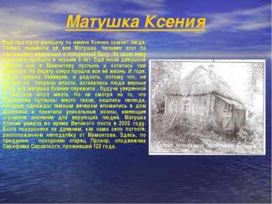 Матушка Ксения Ещё про одну женщину по имени Ксения помнят люди. Только назыв...