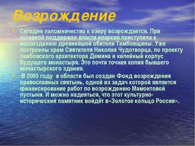 Возрождение Сегодня паломничество к озеру возрождается. При активной поддержк...