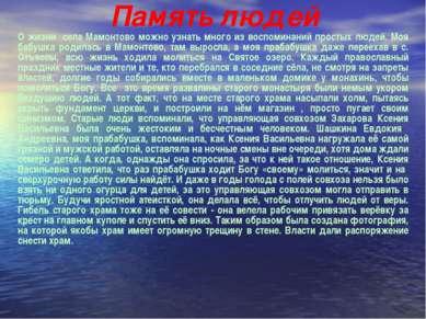 Память людей О жизни села Мамонтово можно узнать много из воспоминаний просты...