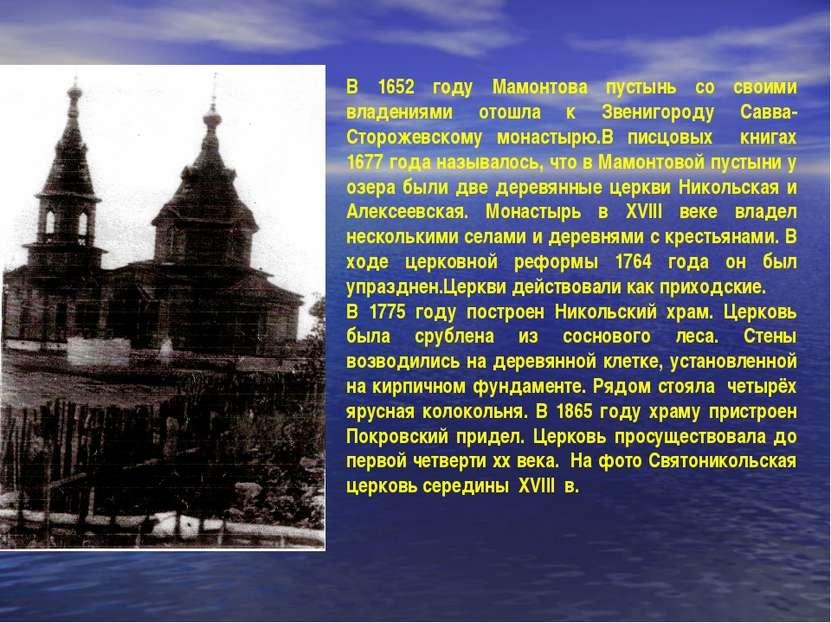 В 1652 году Мамонтова пустынь со своими владениями отошла к Звенигороду Савва...