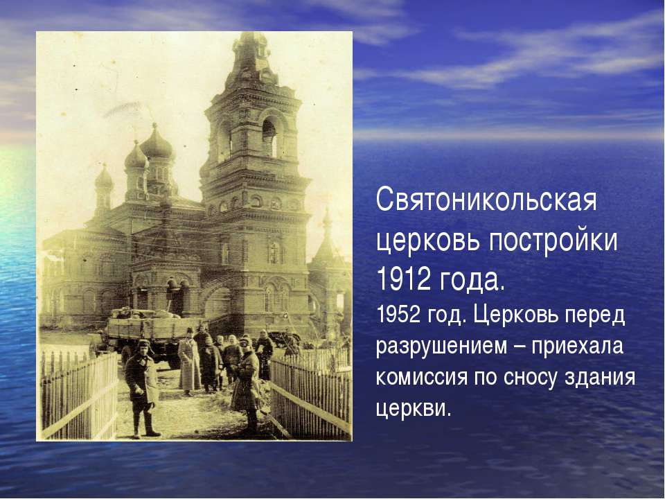 Святоникольская церковь постройки 1912 года. 1952 год. Церковь перед разрушен...