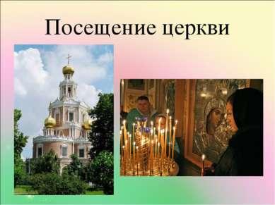 Посещение церкви