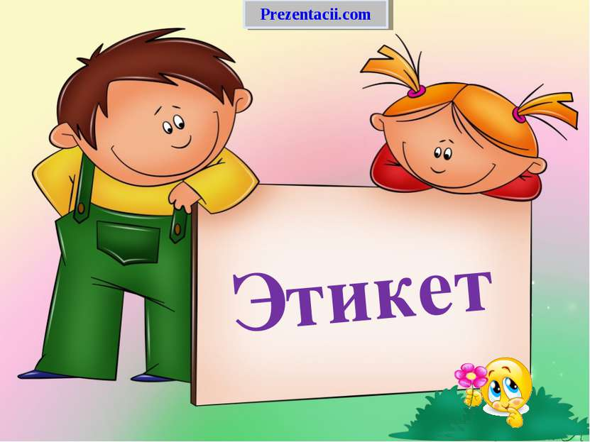 Этикет Prezentacii.com