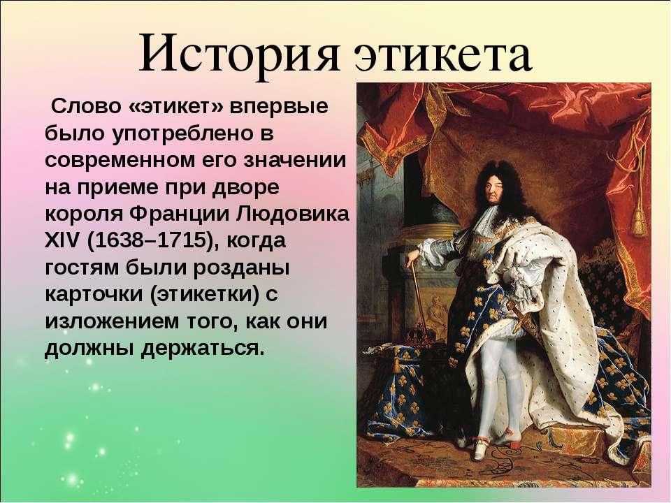 История этикета Слово «этикет» впервые было употреблено в современном его зна...