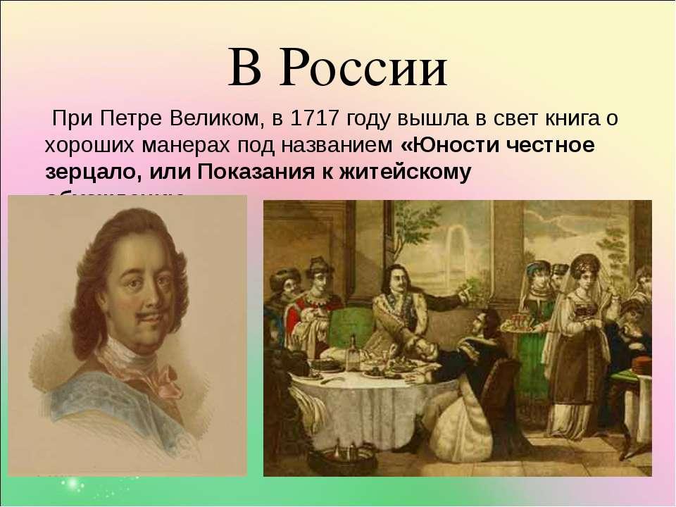 В России При Петре Великом, в 1717 году вышла в свет книга о хороших манерах ...