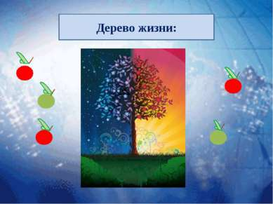 Дерево жизни: