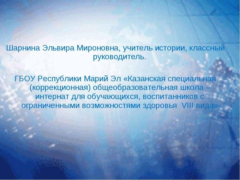 Шарнина Эльвира Мироновна, учитель истории, классный руководитель.  ГБОУ Рес...