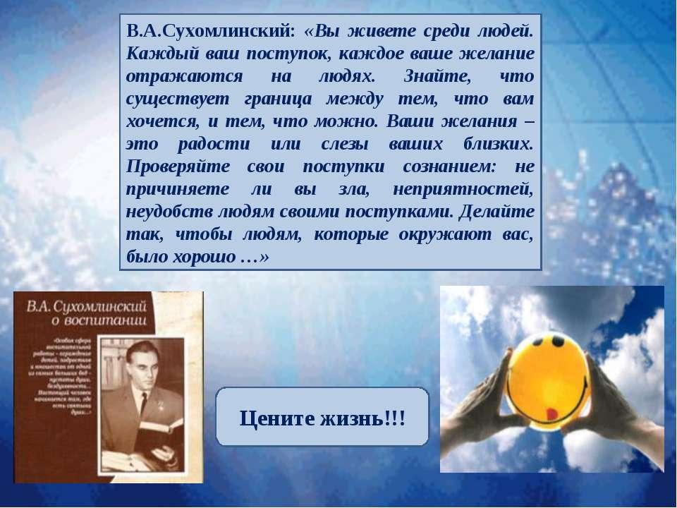 В.А.Сухомлинский: «Вы живете среди людей. Каждый ваш поступок, каждое ваше же...