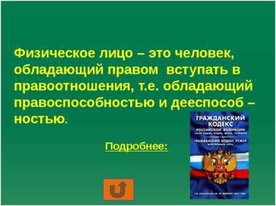 Российская Федерация, субъекты Российской Федерации, муниципальные образовани...