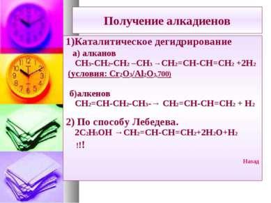 Получение алкадиенов 1)Каталитическое дегидрирование а) алканов СН3-СН2-СН2 –...