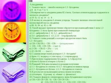 Алкадиены 1. Укажите число - связей в молекуле 1,3- бутадиена: а) 8 б) 9 в) 7...